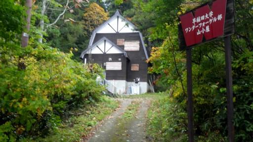 ワンゲル所有の山小屋です。