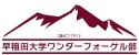 早稲田大学ワンダーフォーゲル部